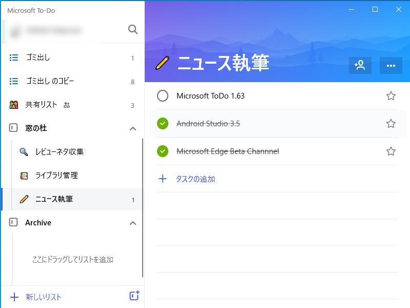 「Microsoft To-Do」v1.63