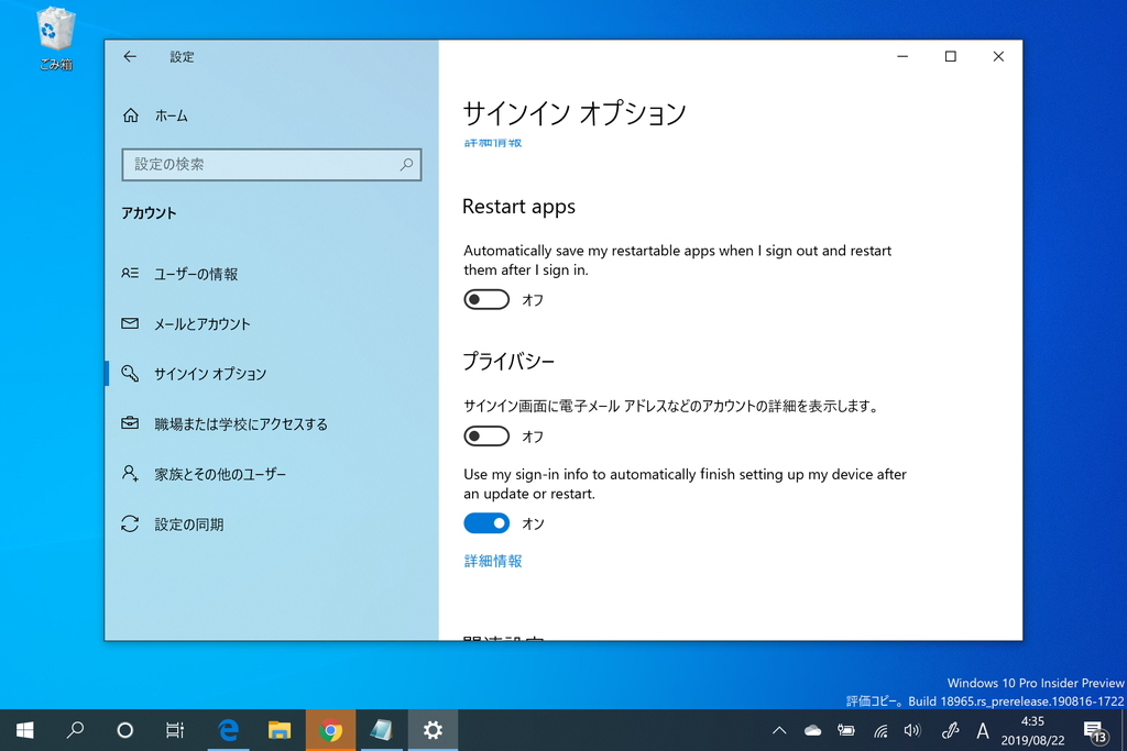 「Windows 10 Insider Preview」Build 18965(20H1)