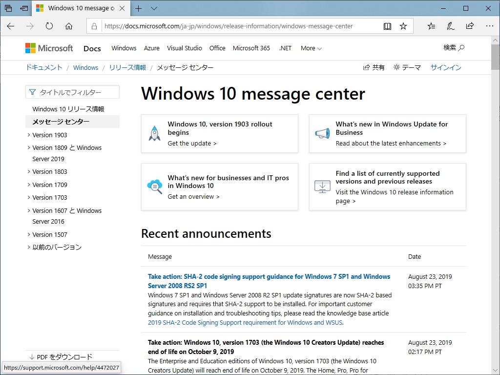 「Windows 7 SP1」「Windows Server 2008 R2 SP1」はSHA-2コード署名への対応を