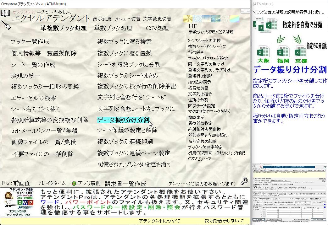 「エクセルのお供:アテンダント」v5.7