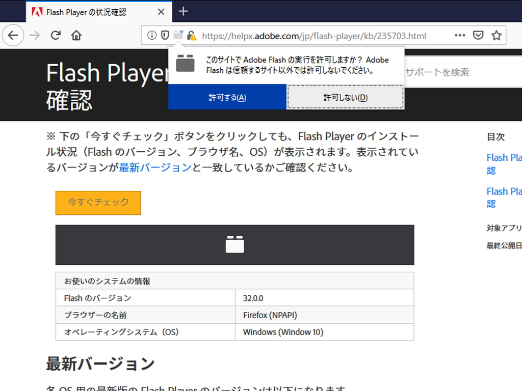 「Adobe Flash Player」プラグインがデフォルトで無効化されるように