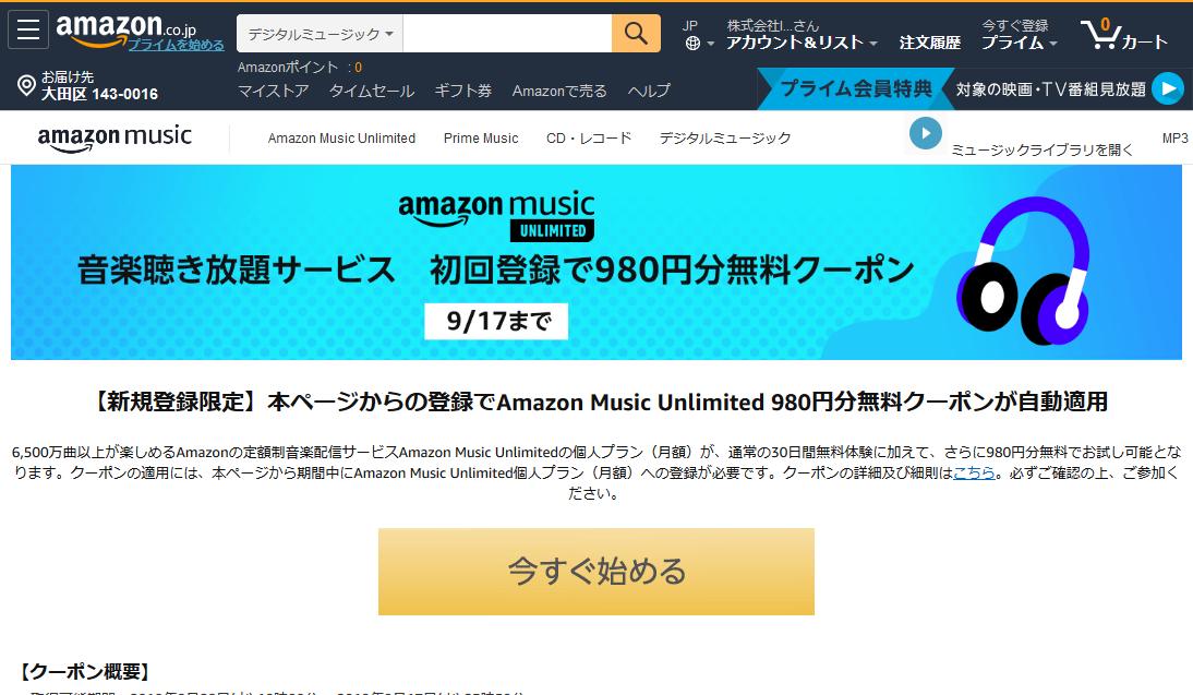 """""""Amazon Music Unlimited""""の980円分のクーポンを無料で利用できるキャンペーン"""