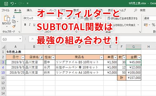 関数 subtotal エクセル 条件を指定して集計するには