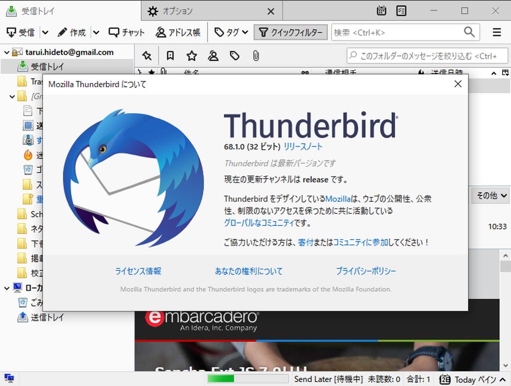 「Thunderbird」v68.1.0