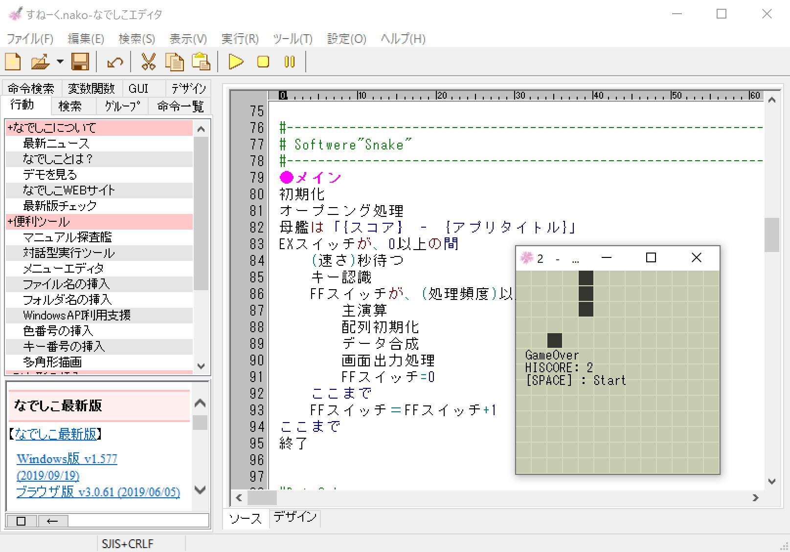 日本語で記述できるプログラム言語