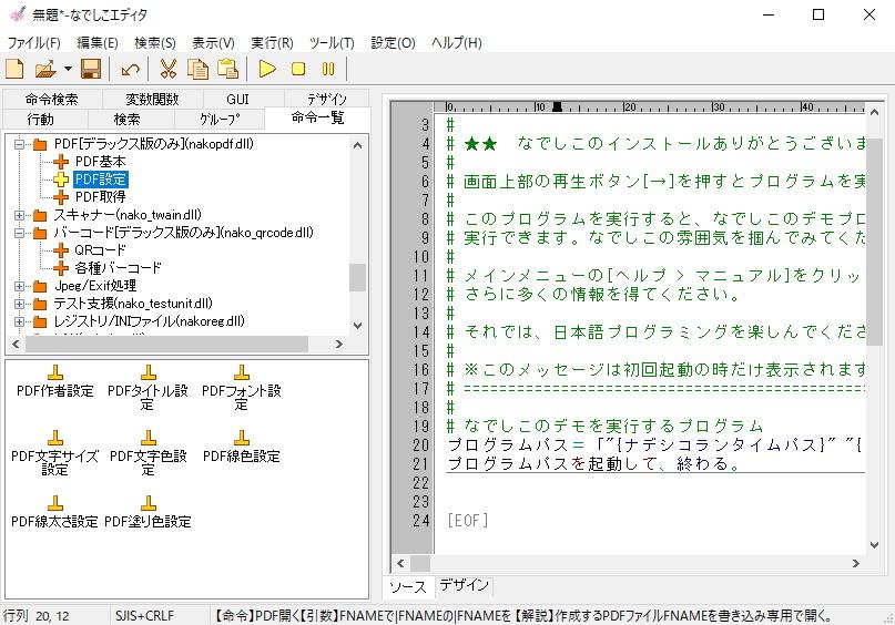 """これまで""""デラックス版""""限定だったPDF関連のコマンドやバーコード関連のコマンドが、無償版でも利用できるように"""