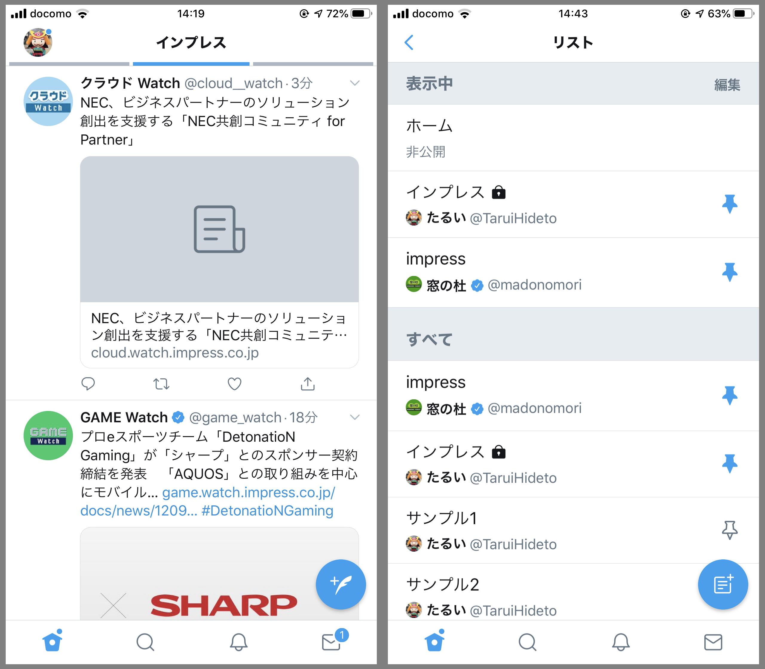 "iOS版「Twitter」アプリのホームタイムライン画面に""リスト""の切り替え機能が追加"