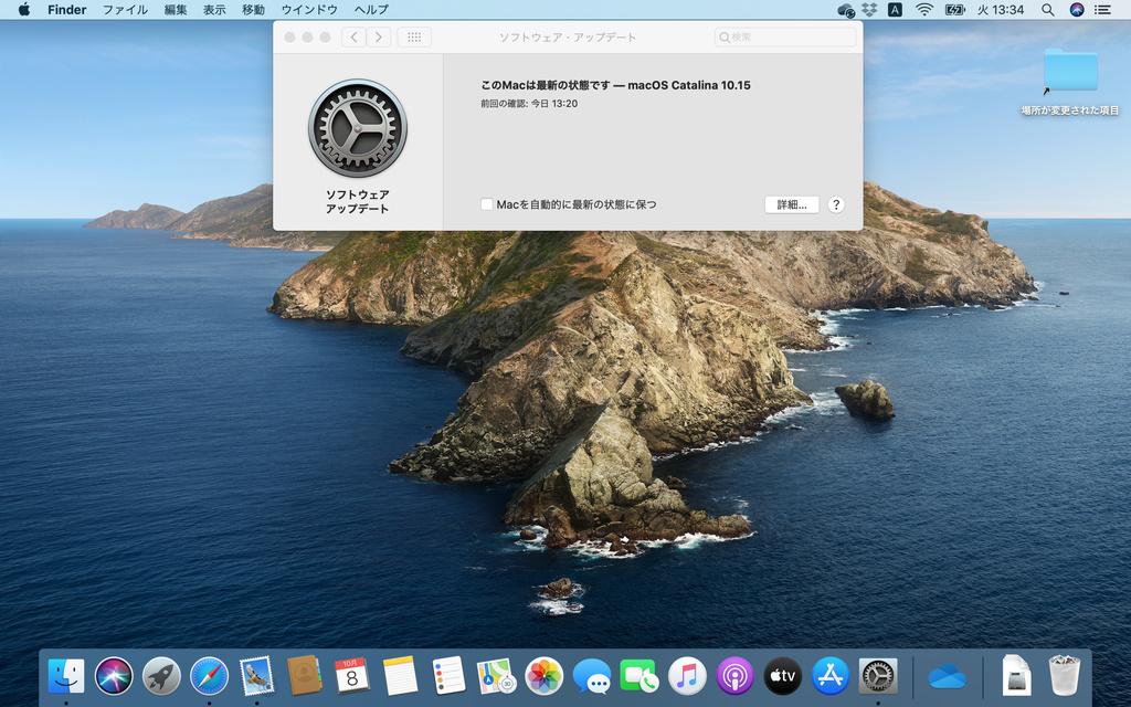 正式リリースされた「macOS Catalina」