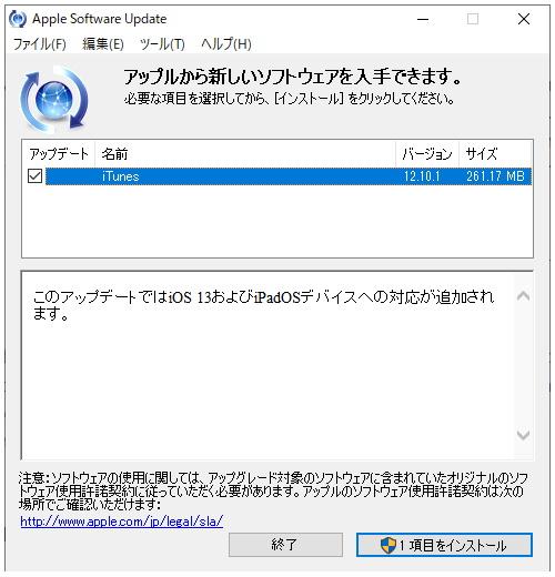 Windows版「iTunes」「iCloud」などに脆弱性、修正版が公開