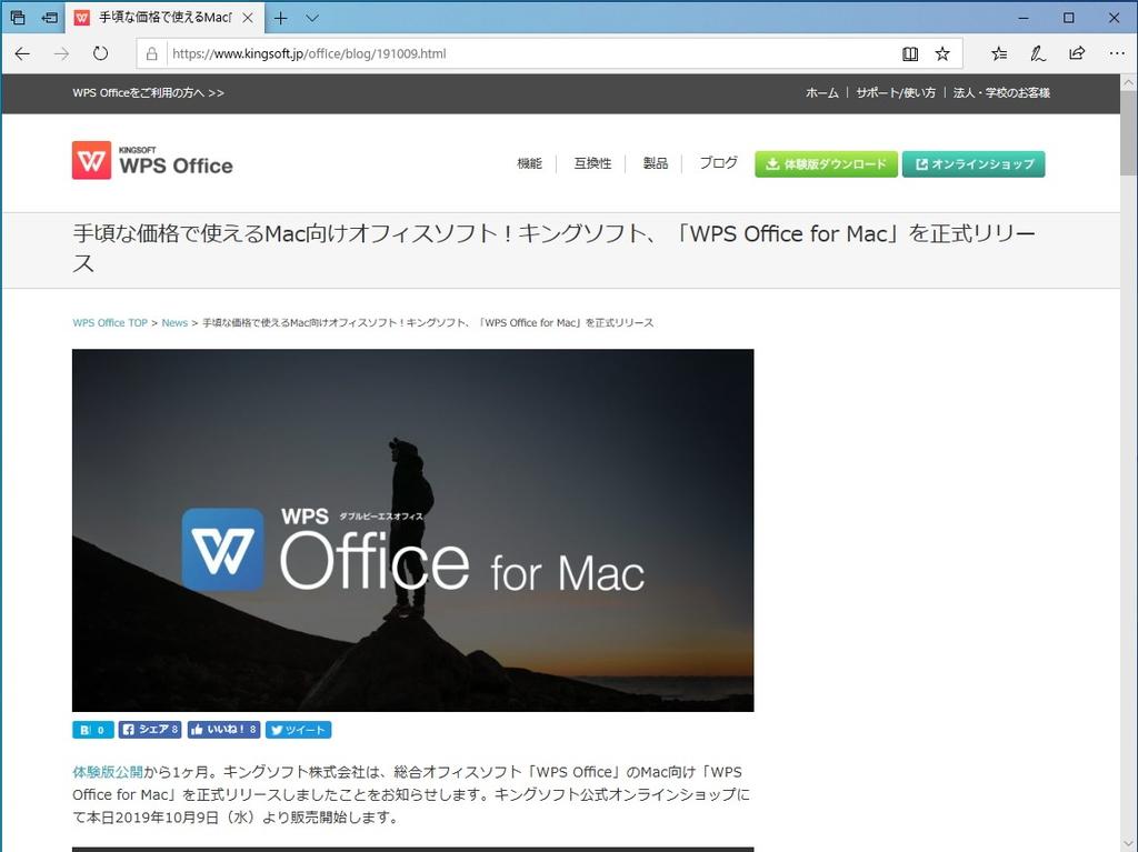 キングソフト、Mac向け「WPS Office」を正式リリース