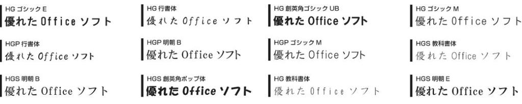 日本語フォント11書体(29種類)を基本フォントとして収録