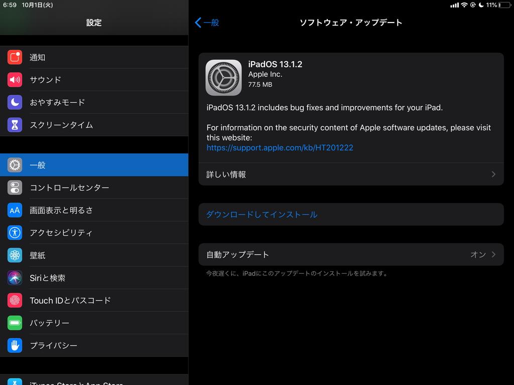 Apple、「iOS 13.1.3」および「iPadOS 13.1.3」を公開