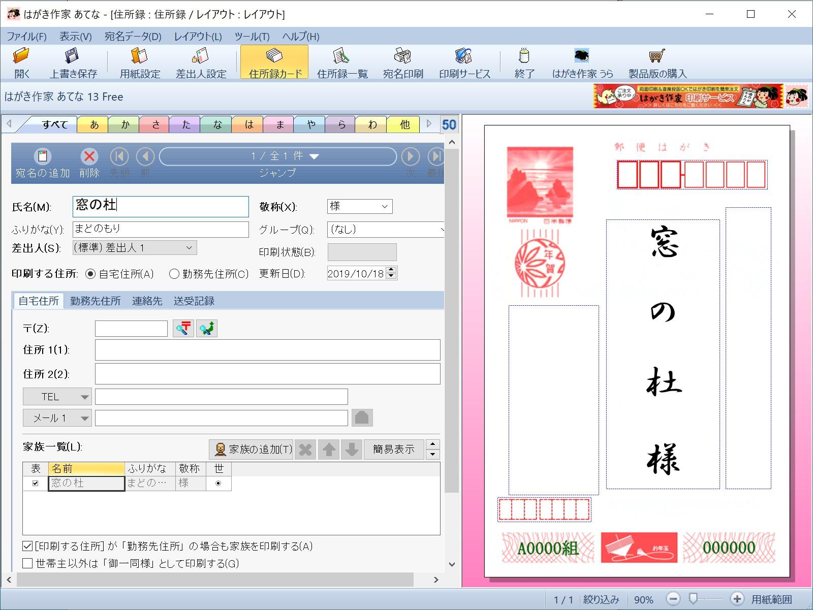 「はがき作家 13 Free」v12.00(「はがき作家 あてな」)