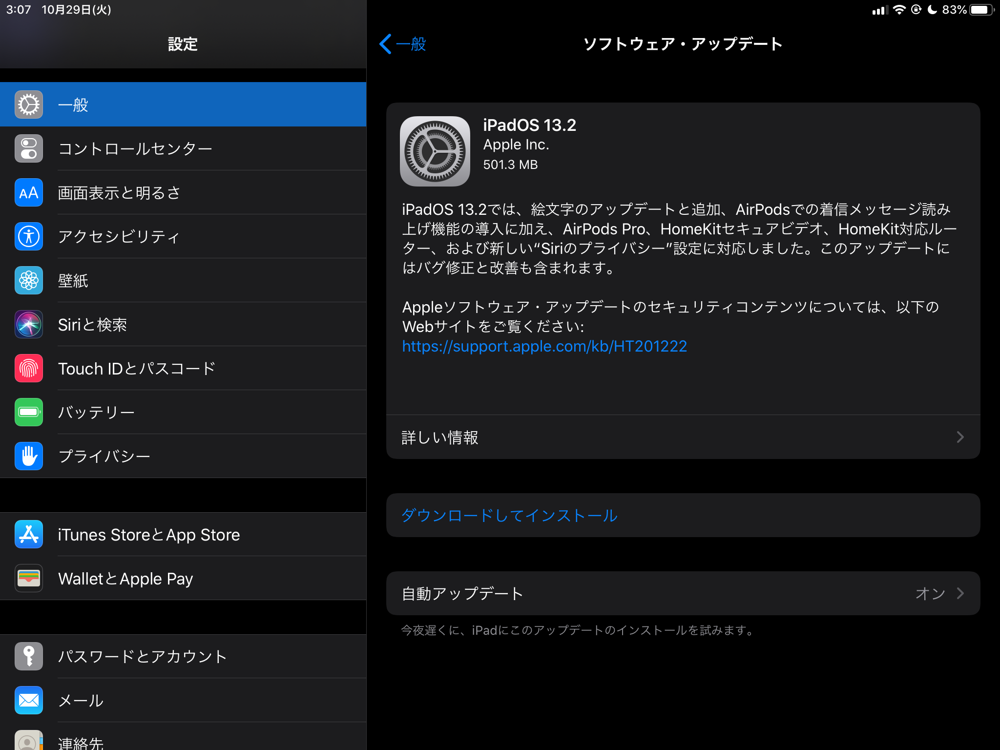 Apple、「iOS 13.2」および「iPadOS 13.2」を公開