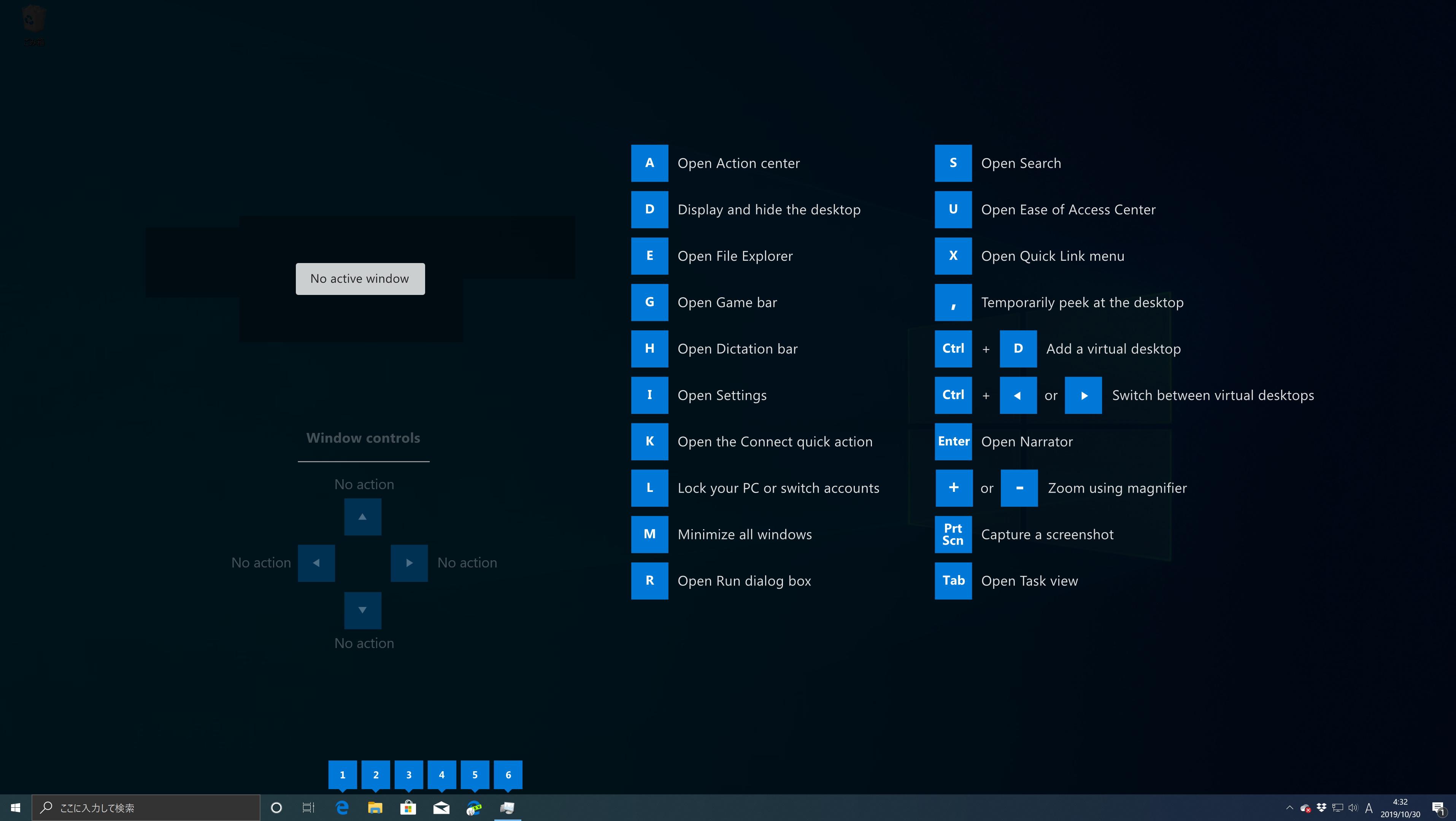 "「Windows key shortcut guide」が""ダーク モード""をサポート"