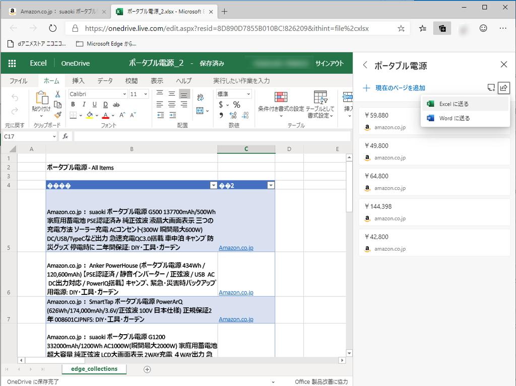 """現在プレビュー版でテスト中の新機能""""コレクション""""を利用すれば、Webサイトやコンテンツをサイドバーにクリップし、「Word」や「Excel」へエクスポートすることが可能"""