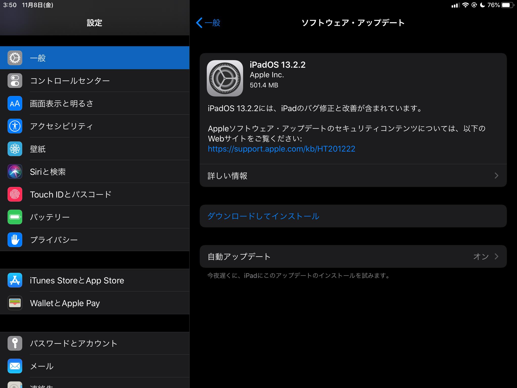 Apple、「iOS 13.2.2」および「iPadOS 13.2.2」を公開
