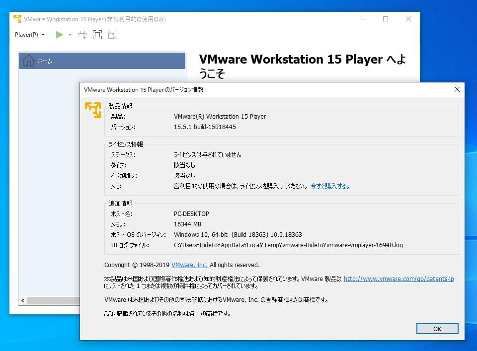 「VMware Workstation Player」v15.5.1