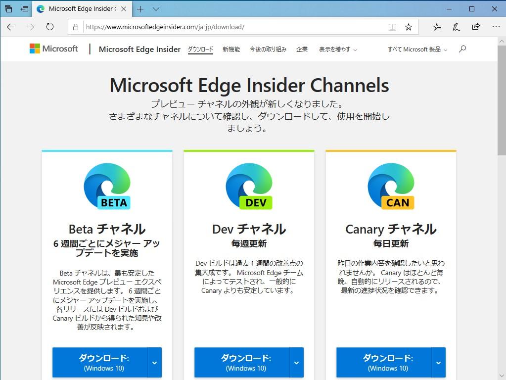 """""""Microsoft Edge Insider""""から""""Canary""""チャンネルの「Microsoft Edge」をダウンロードしてインストール"""
