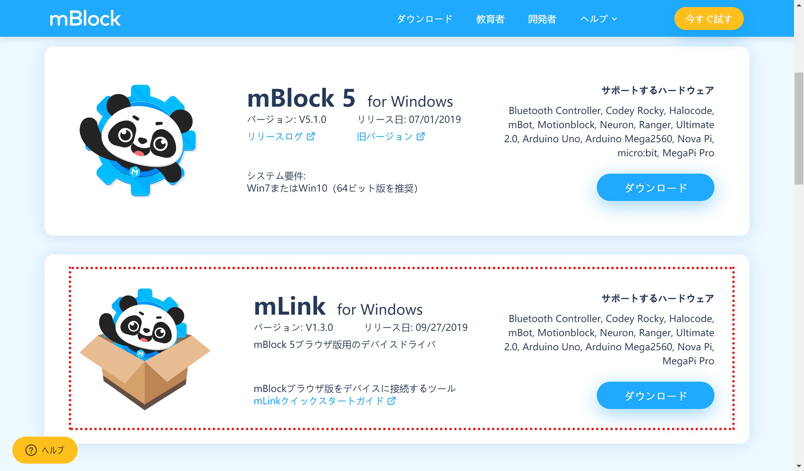 """ウェブ版の「mBlock」を使って""""mBot""""にUSBケーブルで接続する場合、mLinkというドライバーをインストールする必要がある"""