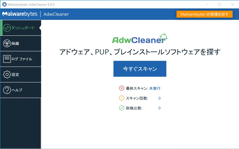 「Malwarebytes AdwCleaner」v8.0