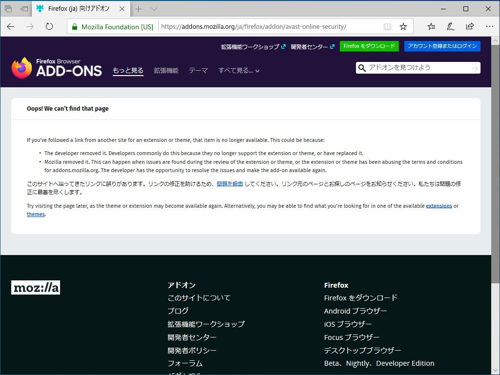 「アバスト」と「AVG」のFirefox拡張機能がアドオンサイトから削除