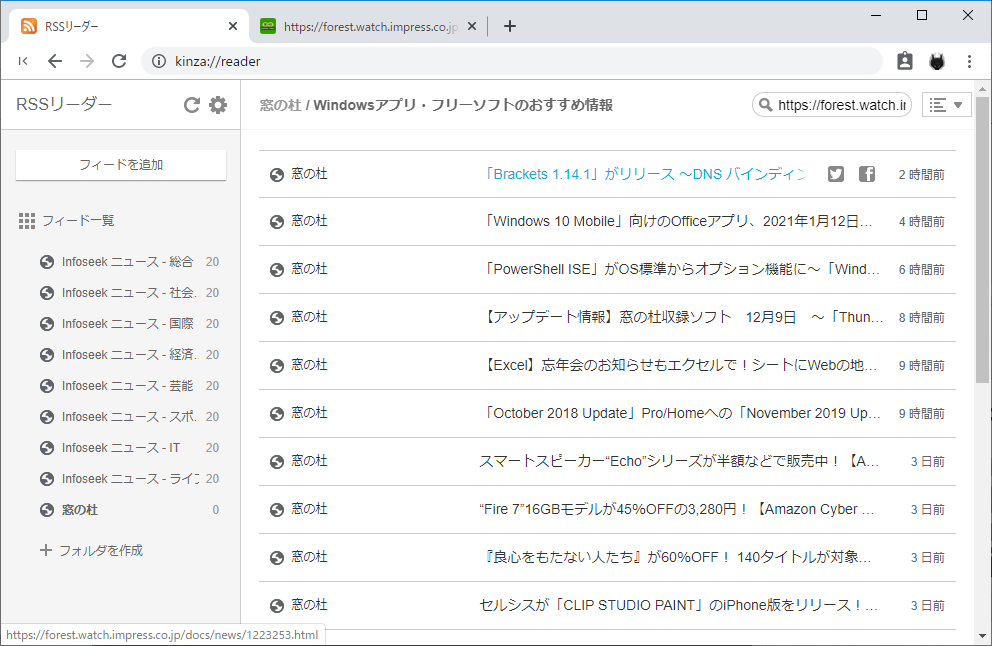 「Kinza」v5.9.3