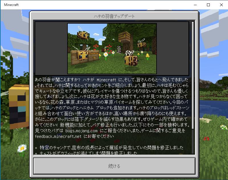 「Minecraft for Windows 10」v1.14.9.0