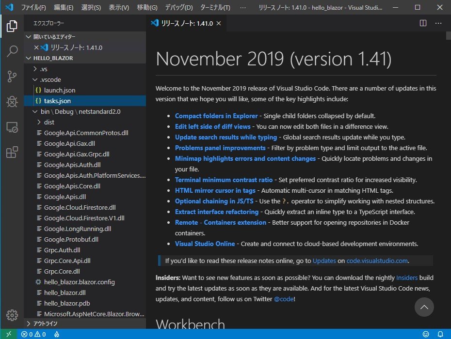 「Visual Studio Code」v1.41