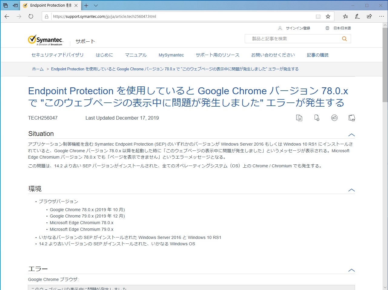 Symantec社のサポート文書