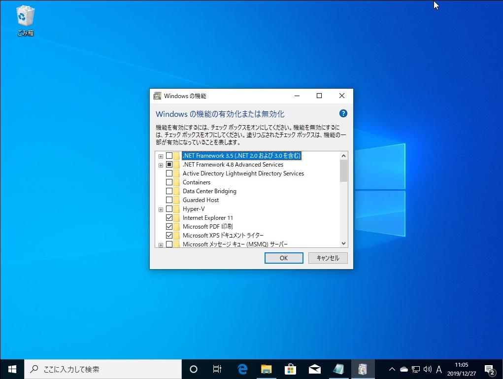 [Windows の機能]ダイアログ(Windows の機能の有効化または無効化)