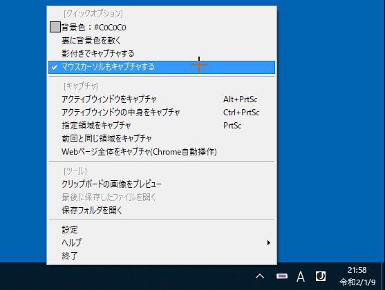 画面キャプチャーにマウスカーソルを含めたいときは、通知領域のアイコンをクリックして、[マウスカーソルもキャプチャする]にチェックを付ける