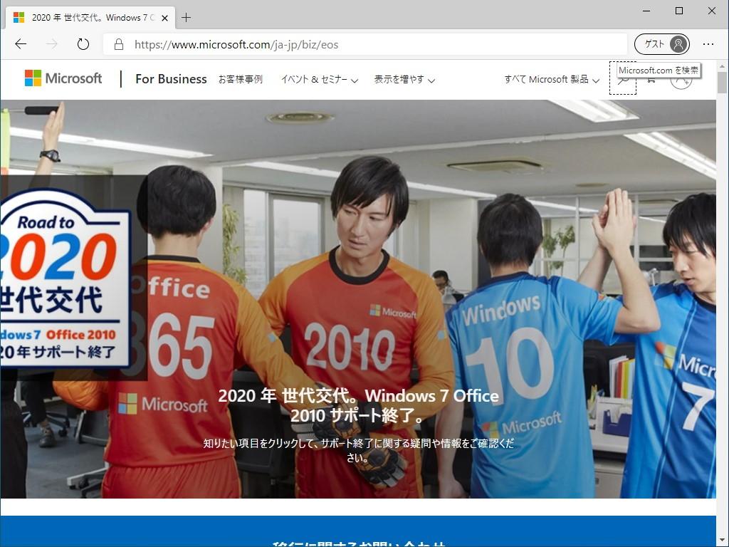 「Windows 7」と「Office 2010」のサポート終了を告知し、移行を促すMicrosoftのキャンペーンサイト