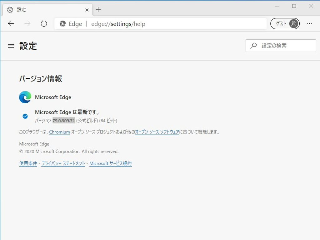 [Microsoft Edge について]画面(edge://settings/help)