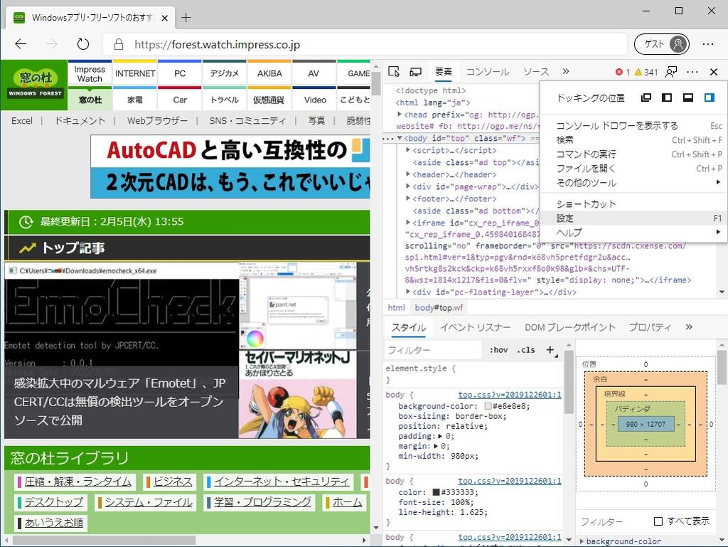 新しい「Microsoft Edge」の開発者ツールが日本語化可能に