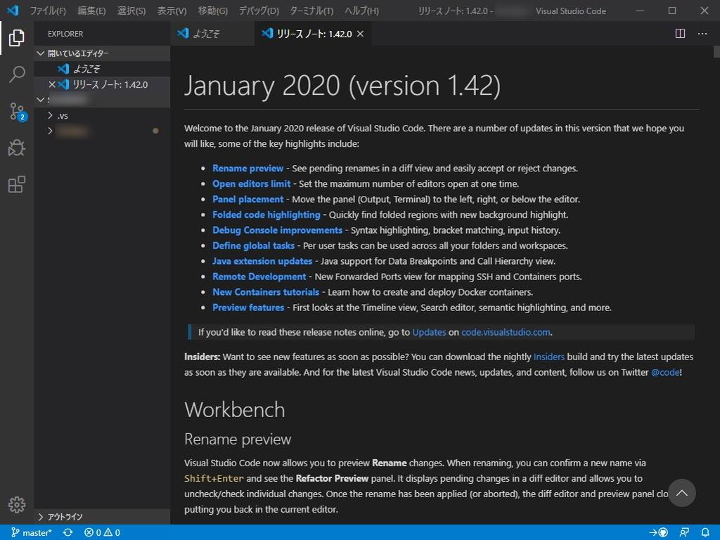 「Visual Studio Code」v1.42