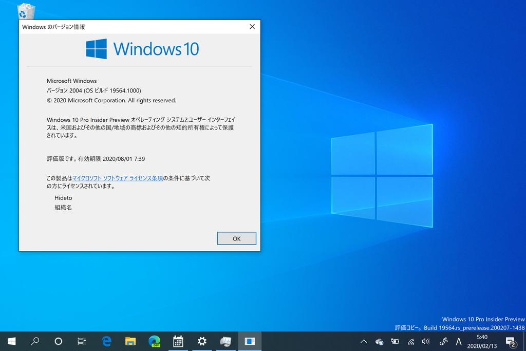 "Microsoft、「Windows 10 Insider Preview」Build 19564を""Fast""リングでリリース"