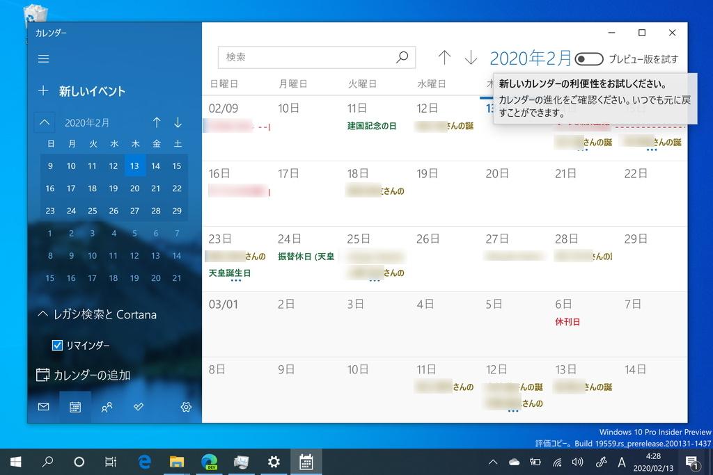 トグルスイッチをONに切り替えればプレビュー版「カレンダー」アプリを試せる
