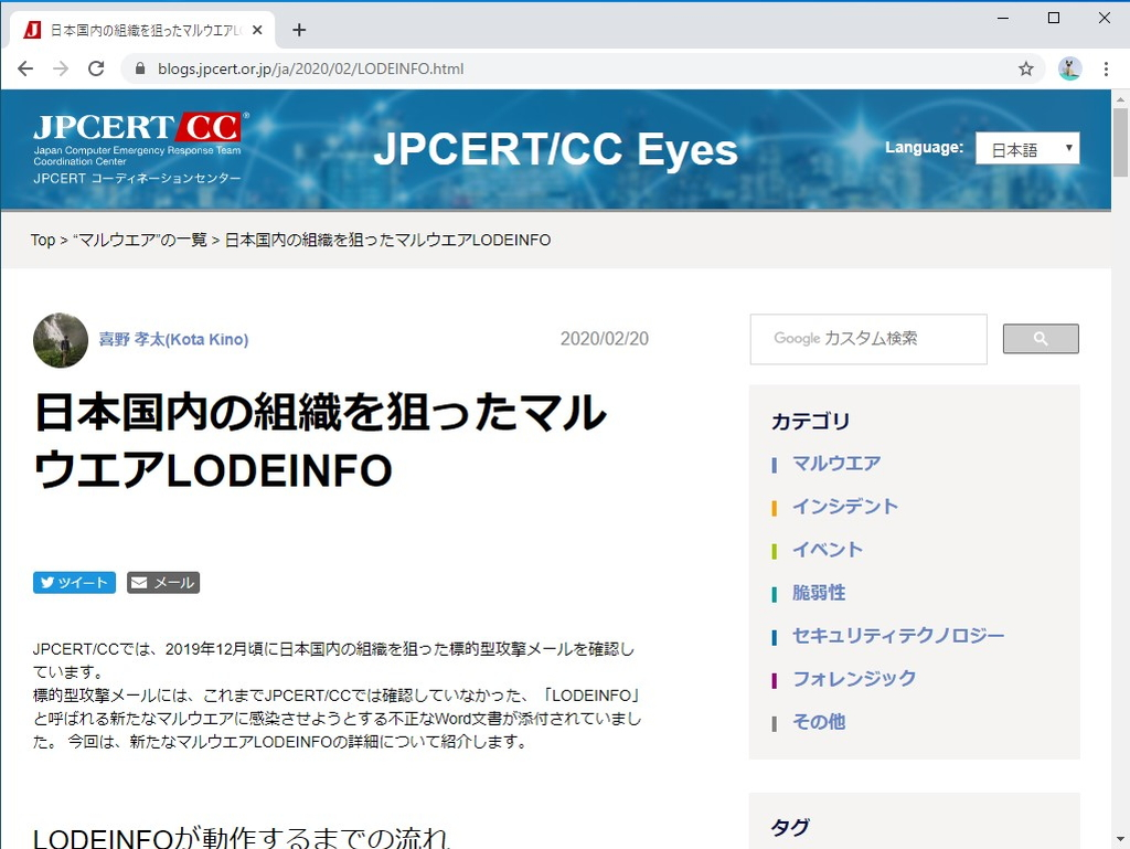 "公式ブログ""JPCERT/CC Eyes"""