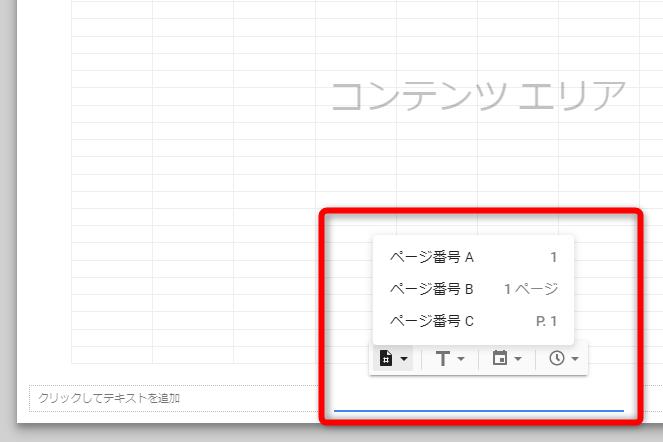 いずれかのボックスをクリックすると、印刷する情報を指定できる。左から、ページ番号、スプレッドシート名/シート名、日付、時刻を選択可能