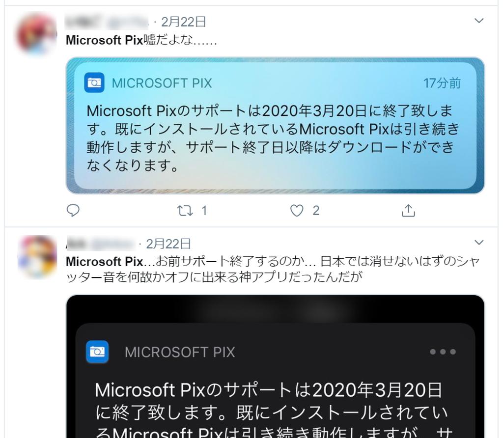 MicrosoftのiOS向けカメラアプリ「Microsoft Pix」が3月20日で公開終了