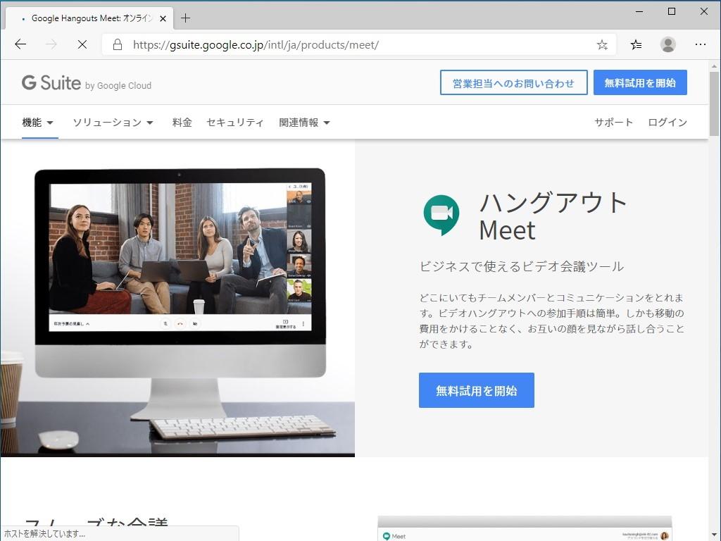 """オンラインビデオ会議""""Google Hangouts Meet"""""""