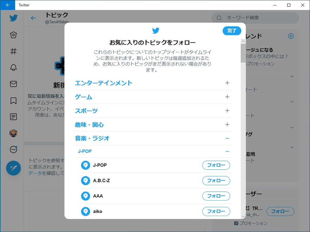 Windows 10版「Twitter」アプリのトピックブラウザー
