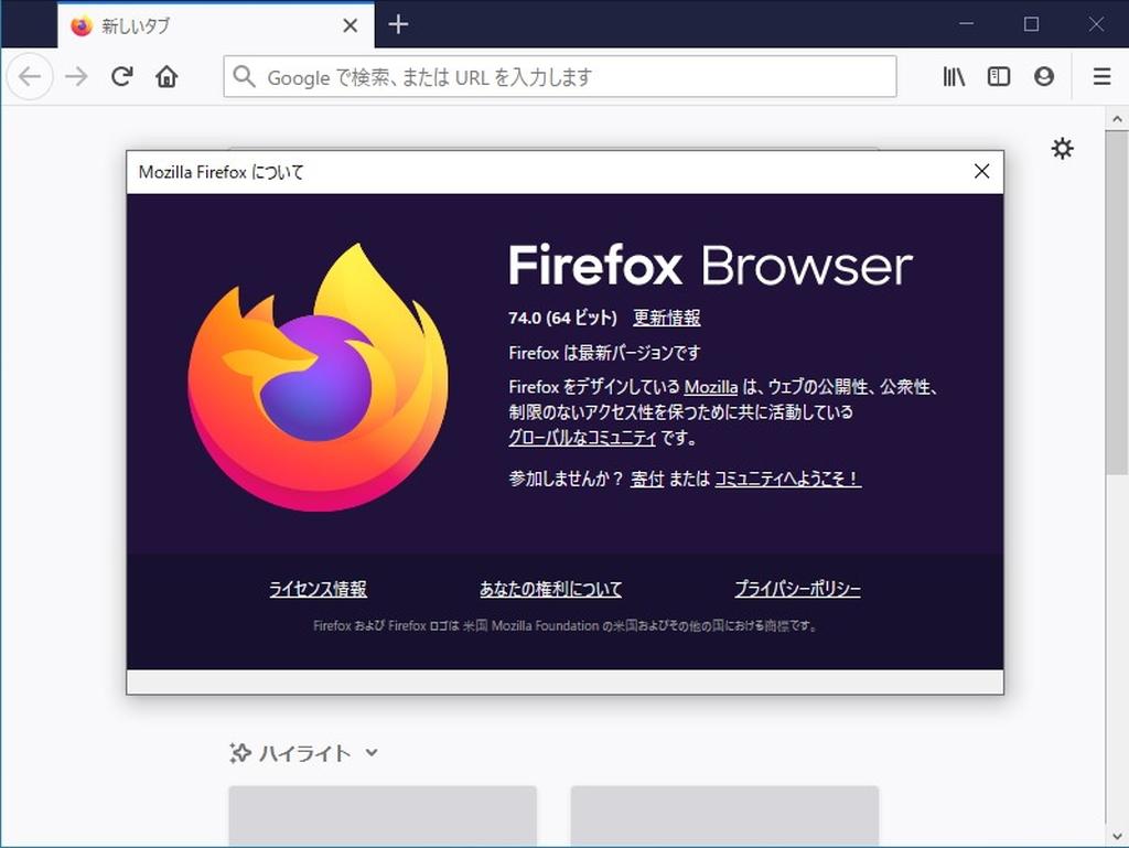 「Firefox」74.0