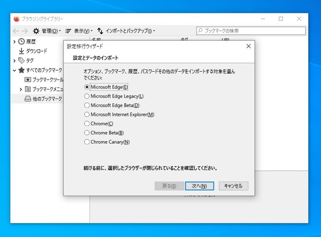 新しい「Microsoft Edge」からブックマークと閲覧履歴をインポート