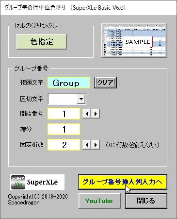 背景色の指定や自動で付加されるグループ名の命名規則などを設定するダイアログが表示される。[グループ番号挿入列入力へ]ボタンを押すと次の操作へ進める