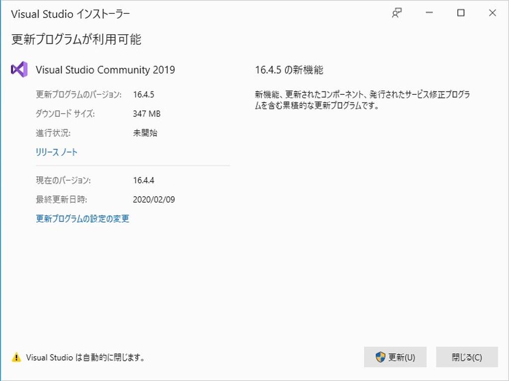 「Visual Studio 2019」v16.5