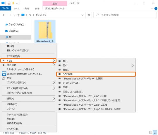 便 文字 ファイル 化け ギガ PDFファイルが文字化けする(四角等)時の対処/修復方法