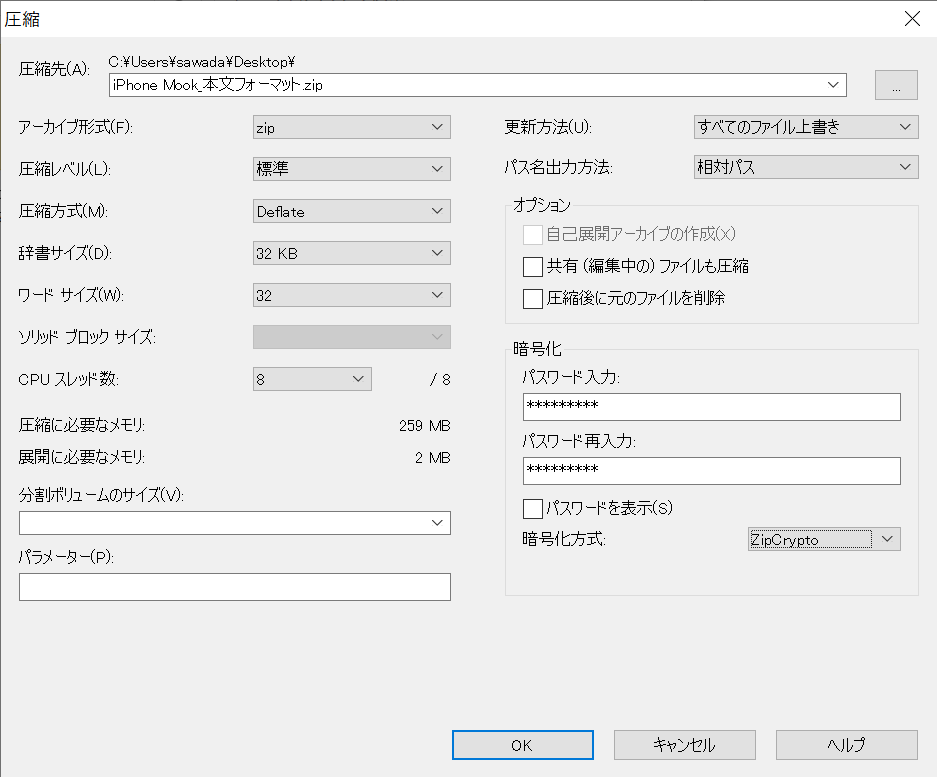 圧縮の設定を行う画面では、ファイル形式や圧縮レベル、暗号化の設定などを行える