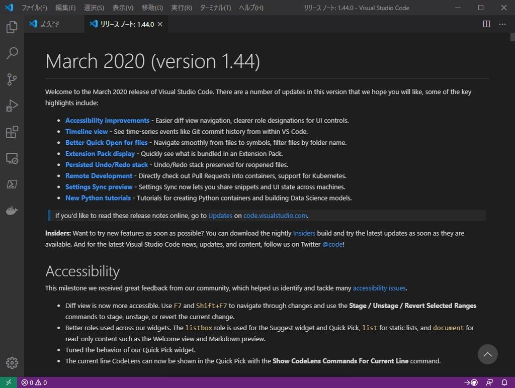 「Visual Studio Code」v1.44